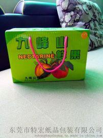 九峰山鲜果 包装盒 通用