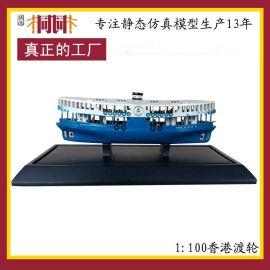 靜態仿真船模型 高度仿真船模型廠家 船模制造 船模型批發定制 高度仿真香港渡輪