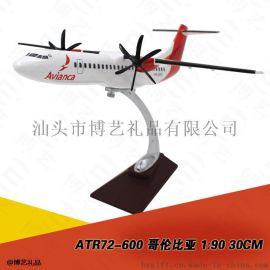 树脂飞机模型ATR72-600哥伦比亚航空/1:90/30CM