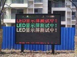 蕪湖戶外雙色P10LED電子屏價格/防水P10雙色顯示屏安裝廠家