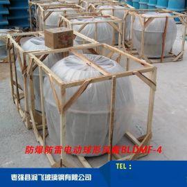 2017年长庆油田专用BLDMF4#风帽玻璃钢防爆防雷(屋顶防雷电动球形风帽)