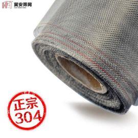【月售千万】304不锈钢窗纱 隐形纱窗不锈钢纱网 防蚊不锈钢网