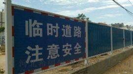 供应沧州市政工程施工围挡