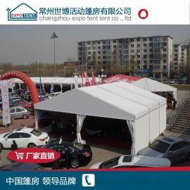 大型户外汽车巡展篷房 汽车4S店户外体验活动篷房 厂家直销