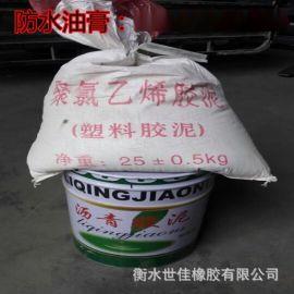 厂家直销优质聚氯乙烯胶泥 建筑填缝灌封用沥青胶泥国标质量
