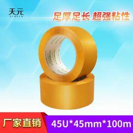 米黄封箱胶带 工业胶带 包装胶带 天元厂家