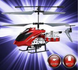 樂美佳4.5通阿凡達遙控飛機合金帶陀螺儀充電耐摔遙控直升機 遙控飛機