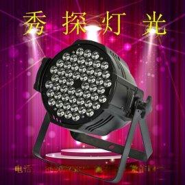 54珠3W大功率手拉手帕灯 面光灯 染色灯