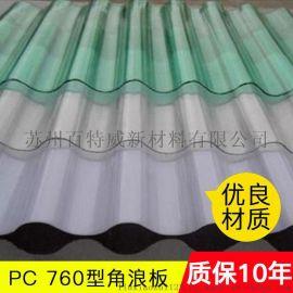 遮阳棚专用PC角浪板 透明耐力板 抗UV