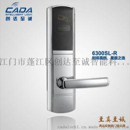 酒店锁 电子锁 宾馆锁 刷卡锁 感应锁