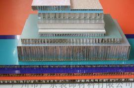 隔音墙体复合材料铝蜂窝板