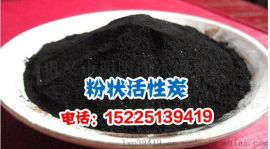 黑龙江粉状活性炭*脱色用粉状活性炭