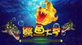 8人捕鱼机鳄鱼大亨游戏机大型捕鱼游戏机厂家直销