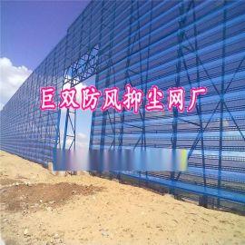 品质推荐 河北防风抑尘网厂家 发电厂用蓝色挡风墙 质量保障