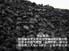 榆林块煤籽煤面煤神木半无烟煤民用煤