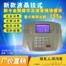 供应IC卡消费机 饭堂售饭机 IC充值卡消费机 新款液晶挂式消费机