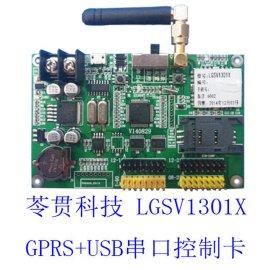 無線GPRS控制卡LGSV130X單色控制卡