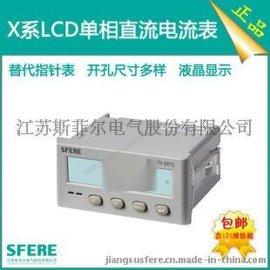 PA195I-5XY1液晶LCD显示直流单相电流表
