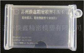 塑料名片盒 广告塑料名片盒 礼品塑料名片盒