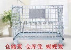 山东物流运输仓储笼 物流周装箱 物流仓库笼