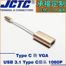 JCTC新品铝合金Type-C转VGA高清转接线USB3.1 Type C转换器