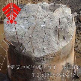 膨胀剂 高效无声膨胀剂 岩石破碎剂 钢筋混凝土安全破碎工具