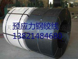 质量优价格低高强度优质钢绞线厂家直销