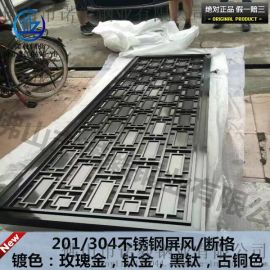 安顺玫瑰金不锈钢屏风 黑钛无指纹电镀屏风厂家定做