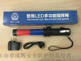 红蓝充电指挥棒包装  亳州市成辉交通指挥发光棒
