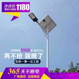 新农村15W 20W 30W 60W 高转化率,环保节能,太阳能LED路灯