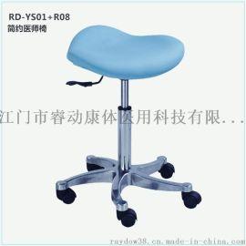 睿动RAYDOW RD-YS01+R08 厂家直销 配调节手柄高度可升降PVC马鞍椅,整形椅子,美容师椅子