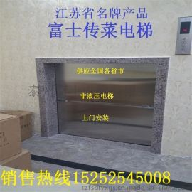 徐州市富士牌 传菜电梯 升降电梯 餐梯 销售15252545008刘经理