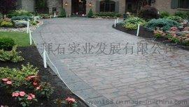 合肥小区园路人行道彩色压模混凝土-压膜地坪价格|厂家|施工报价