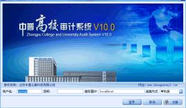 中普高校审计系统V10.0