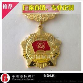奖章定制 设计 制作 专业奖章奖牌定制生产表彰礼品