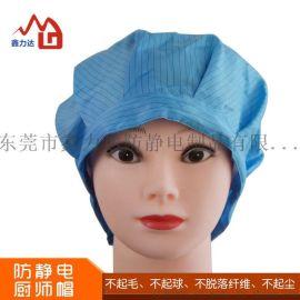 东莞优质防静电厨师帽防静电工作帽防静电圆帽防静电工帽厂家直销