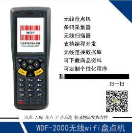 WDF2000 数据采集器 对接思迅、科脉、盈通等软件 手持移动终端pda
