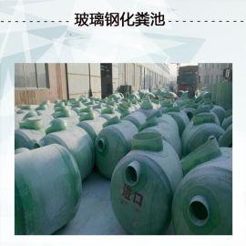 供应玻璃钢化粪池直销 玻璃钢模压化粪池价格