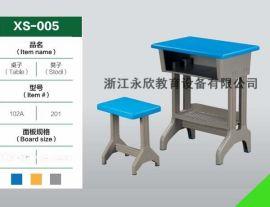XS-005永欣牌塑钢课桌椅 学校课桌椅 蓝色面板课桌椅 单人课桌 学校桌椅