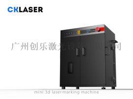 创可激光CK-FBmini台式光纤激光打标机 金属激光打标机