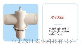 给水栓全玻璃钢材质农旺玻璃钢出水口滴灌满灌75-200可变径