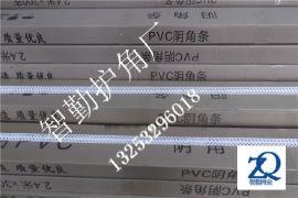 河北厂家墙角线PVC装修乳白阴阳角价格优惠