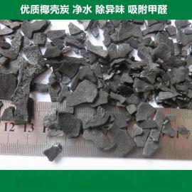 优质果壳活性炭椰壳 桃壳 高碘值 污水处理 电镀水专用果壳活性炭