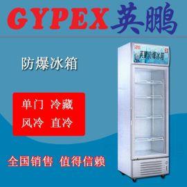 防爆玻璃门冷藏冷柜250升
