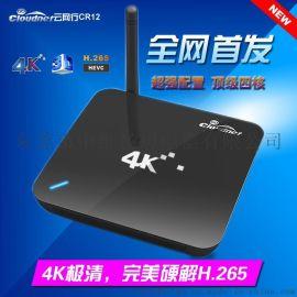 cloudnetgo云网行CR12四核无线高清网络机顶盒4K 安卓电视盒子  网络播放器 轻便型