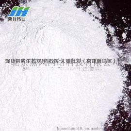 河北污水处理专用氢氧化钙 重钙粉800目 生石灰 熟石灰
