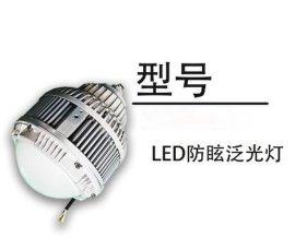 厂家直销正安防爆新款OHSF8830 LED防眩泛光防爆灯70-120W
