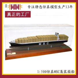 定制仿真船模型 船模型廠家 船模型定制 MSC貨櫃船模