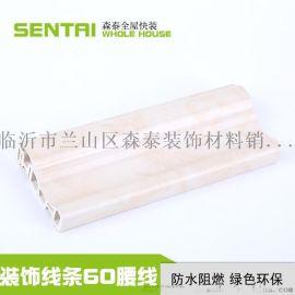 现货供应森泰集成墙板装饰线条60腰线 环保防潮竹木纤维收边线条