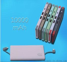 10000毫安机线一体移动电源 超薄同时可以充4台数码产品
